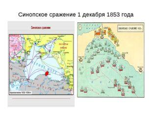 Синопское сражение 1 декабря 1853 года