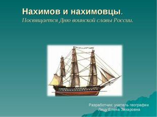 Нахимов и нахимовцы. Посвящается Дню воинской славы России. Разработчик: учит