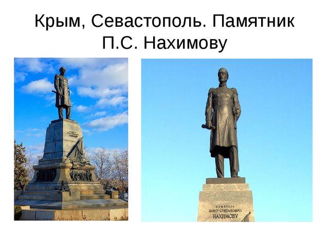 Крым, Севастополь. Памятник П.С. Нахимову