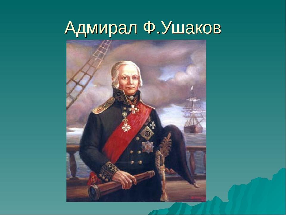 Адмирал Ф.Ушаков
