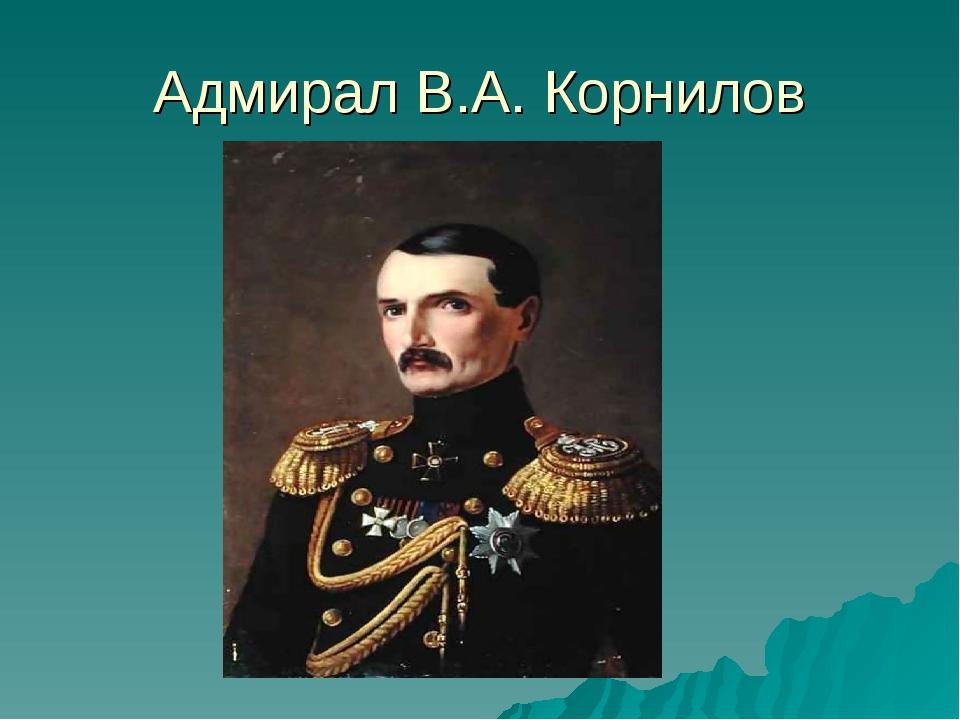 Адмирал В.А. Корнилов