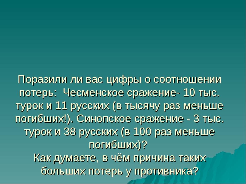 Поразили ли вас цифры о соотношении потерь: Чесменское сражение- 10 тыс. туро...