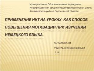 Муниципальное Образовательное Учреждение Новокриушанская средняя общеобразова