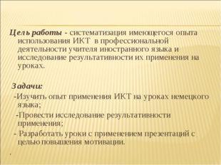 Цель работы - систематизация имеющегося опыта использования ИКТ в профессиона