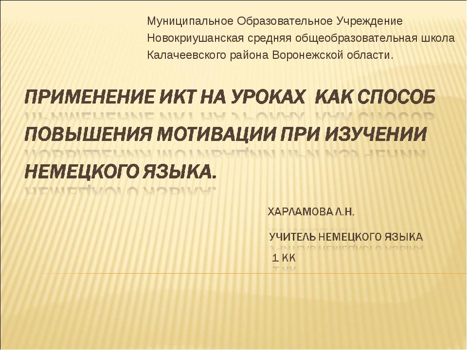 Муниципальное Образовательное Учреждение Новокриушанская средняя общеобразова...