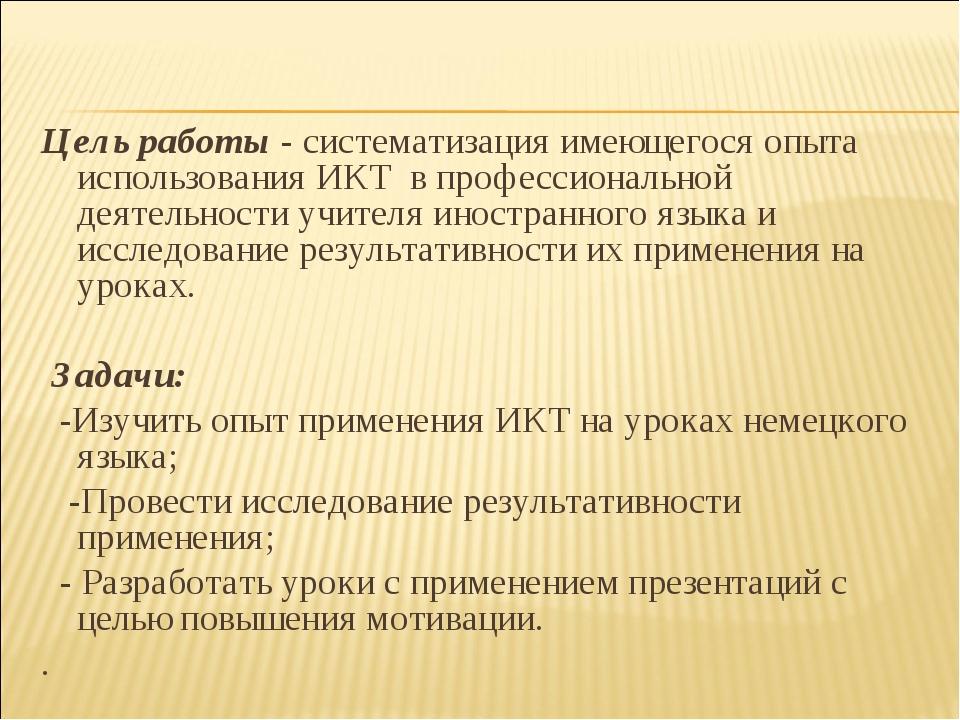 Цель работы - систематизация имеющегося опыта использования ИКТ в профессиона...