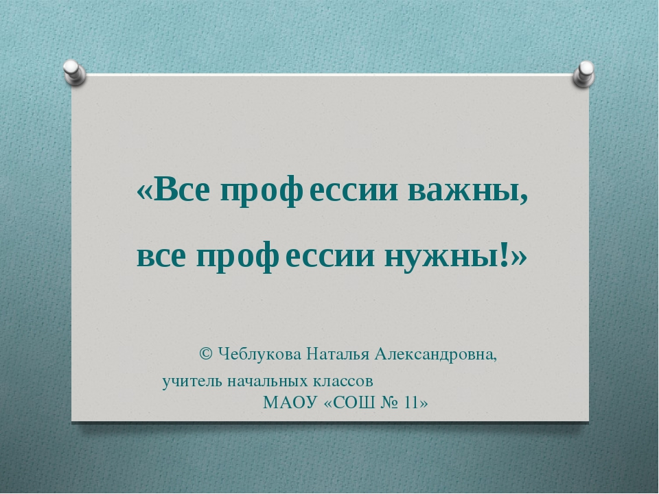 «Все профессии важны, все профессии нужны!» © Чеблукова Наталья Александровна...