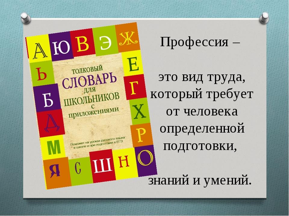 Профессия – это вид труда, который требует от человека определенной подготов...