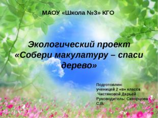 МАОУ «Школа №3» КГО Экологический проект «Собери макулатуру – спаси дерево» П