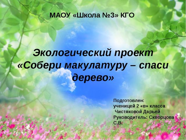 МАОУ «Школа №3» КГО Экологический проект «Собери макулатуру – спаси дерево» П...