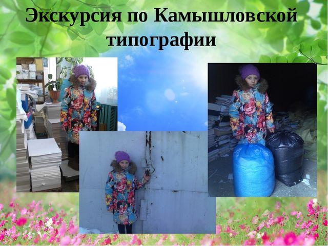 Экскурсия по Камышловской типографии