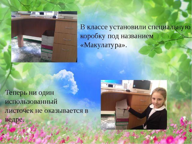 В классе установили специальную коробку под названием «Макулатура». Теперь н...