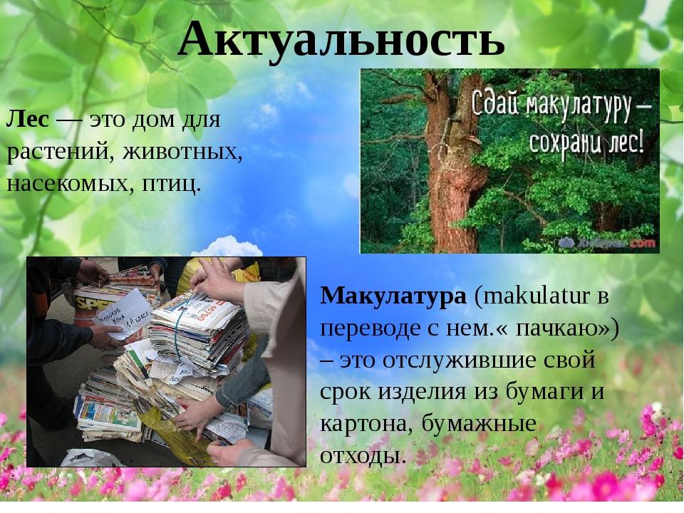 Лес— это дом для растений, животных, насекомых, птиц. Макулатура (makulatur...