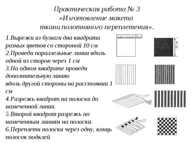 Практическая работа № 3 «Изготовление макета ткани полотняного переплетения»....
