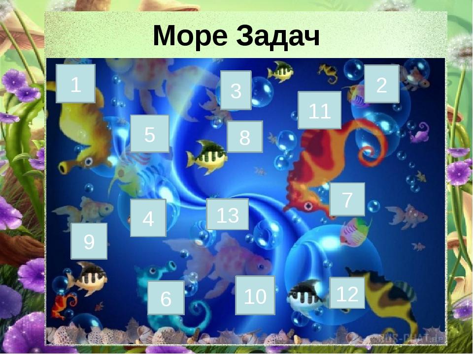 Море Задач 5 2 10 11 12 1 9 6 7 3 4 13 8