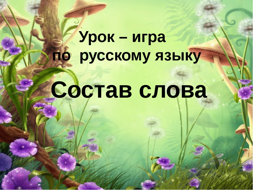 Урок – игра по русскому языку Состав слова