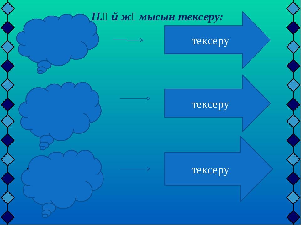 Мәтінді,объектілерді, клиптерді іске қосатын күрделі объект Слайд дегеніміз н...