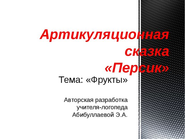 Тема: «Фрукты» Авторская разработка учителя-логопеда Абибуллаевой Э.А. Артику...