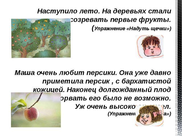 Наступило лето. На деревьях стали созревать первые фрукты. (Упражнение «Надут...