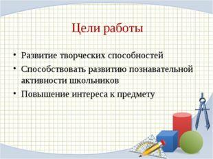 Цели работы Развитие творческих способностей Способствовать развитию познават