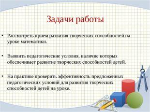 Задачи работы Рассмотреть прием развития творческих способностей на уроке мат