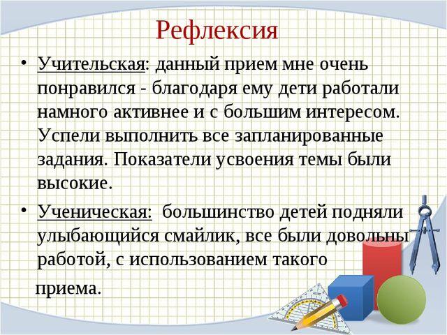 Рефлексия Учительская: данный прием мне очень понравился - благодаря ему дети...