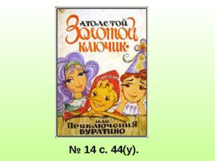 № 14 с. 44(у).