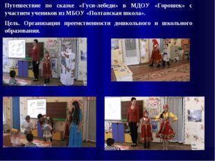 Путешествие по сказке «Гуси-лебеди» в МДОУ «Горошек» с участием учеников из М