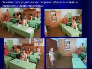 Тематическое родительское собрание «Влияние семьи на становление личности реб