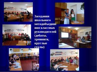 Заседания школьного методобъединения классных руководителей (дебаты, тренинги