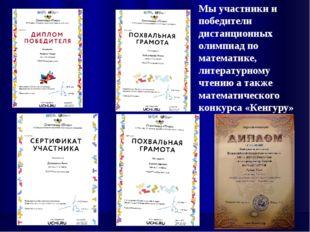 Мы участники и победители дистанционных олимпиад по математике, литературному