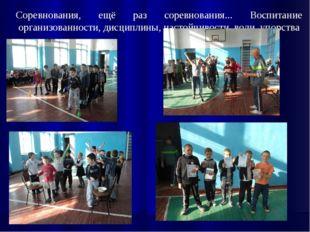 Соревнования, ещё раз соревнования... Воспитание организованности, дисциплин