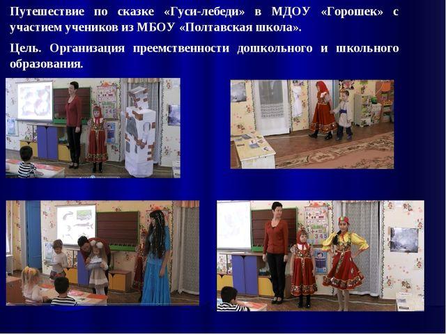 Путешествие по сказке «Гуси-лебеди» в МДОУ «Горошек» с участием учеников из М...