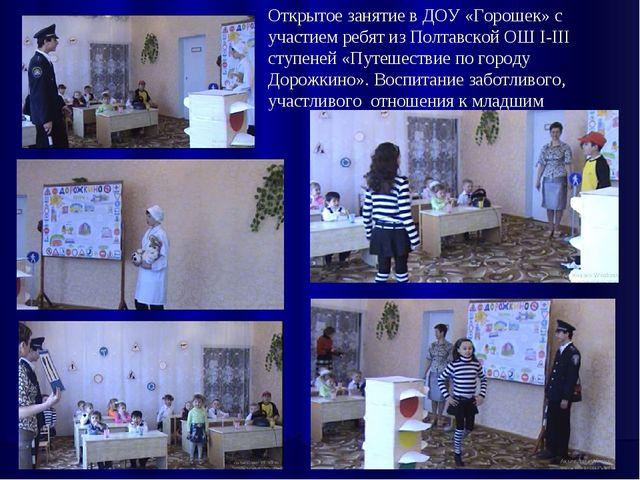 Открытое занятие в ДОУ «Горошек» с участием ребят из Полтавской ОШ I-III ступ...