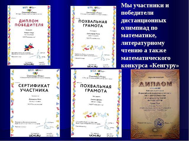 Мы участники и победители дистанционных олимпиад по математике, литературному...