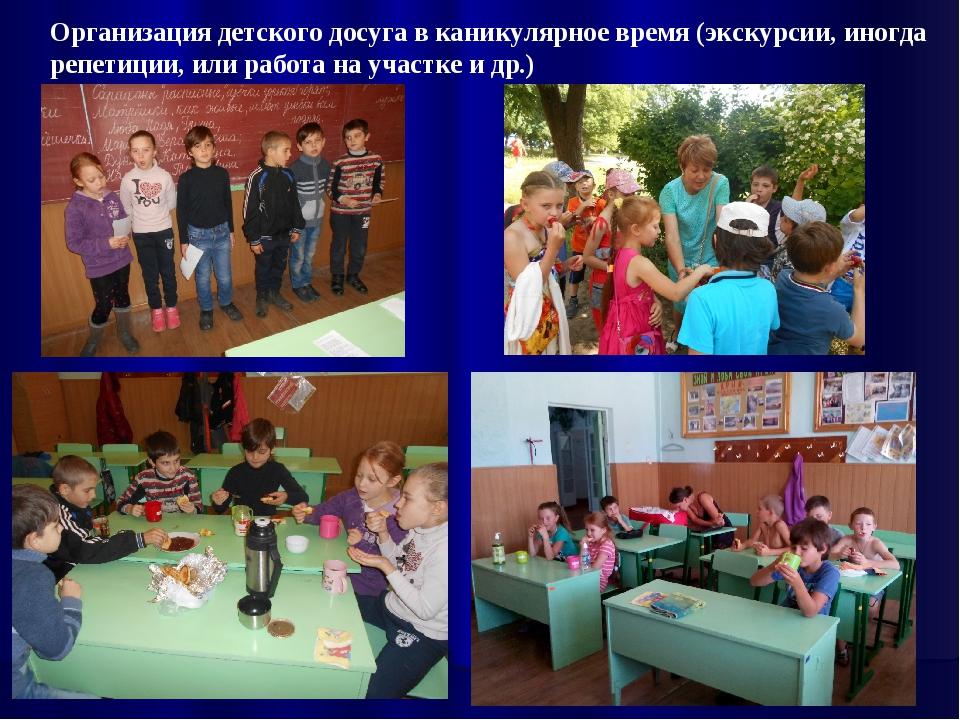Организация детского досуга в каникулярное время (экскурсии, иногда репетиции...
