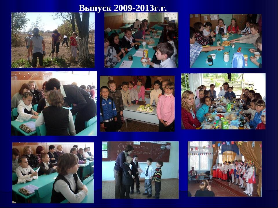 Выпуск 2009-2013г.г.