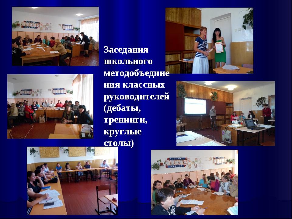 Заседания школьного методобъединения классных руководителей (дебаты, тренинги...