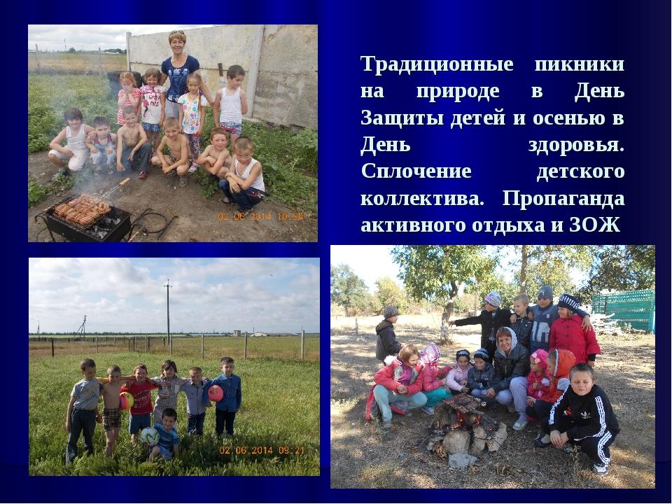 Традиционные пикники на природе в День Защиты детей и осенью в День здоровья....