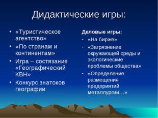 Дидактические игры: «Туристическое агентство» «По странам и континентам» Игра