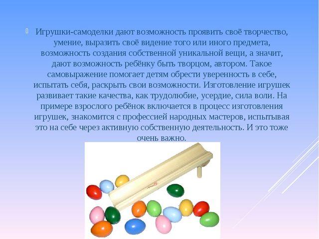 Игрушки-самоделки дают возможность проявить своё творчество, умение, выразить...