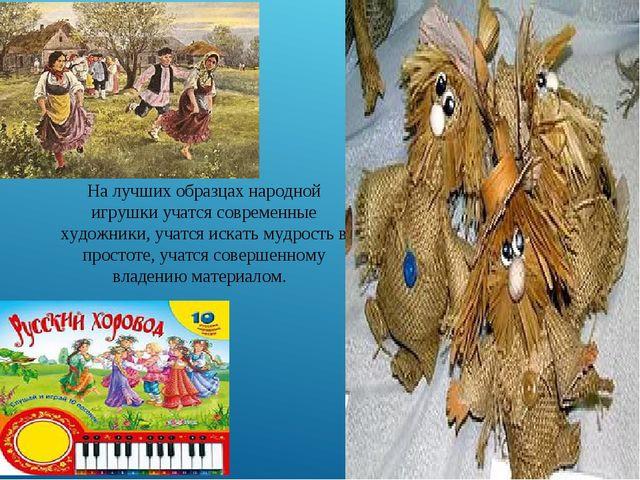 На лучших образцах народной игрушки учатся современные художники, учатся иск...