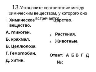 13.Установите соответствие между химическим веществом, у которого оно встреча