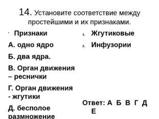 14. Установите соответствие между простейшими и их признаками. Признаки А. од