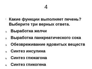 4 Какие функции выполняет печень? Выберите три верных ответа. Выработка желчи