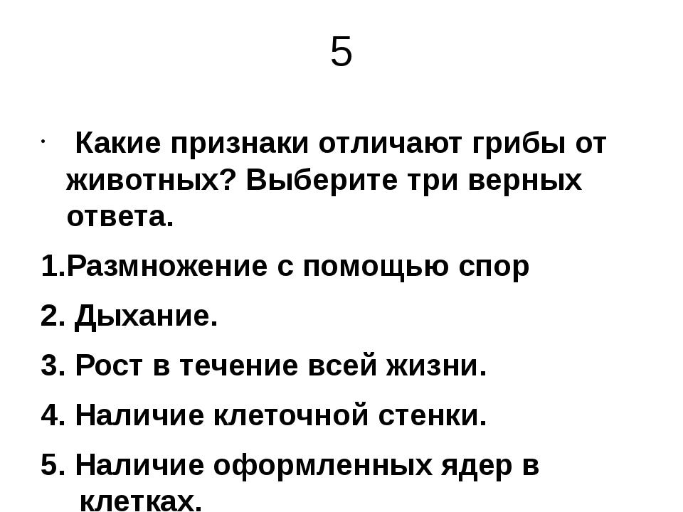 5 Какие признаки отличают грибы от животных? Выберите три верных ответа. 1.Ра...