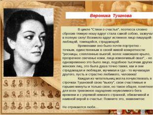 """Вероника Тушнова В цикле """"Стихи о счастье"""", поэтесса словно сбросив тяжкую н"""