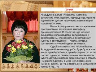 20 век Ахмадулина Белла (Изабелла) Ахатовна, российский поэт, прозаик, перево