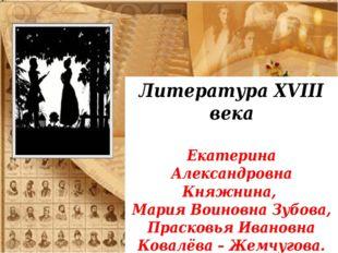 Литература XVIII века Екатерина Александровна Княжнина, Мария Воиновна Зубова