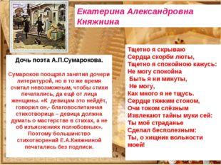 Екатерина Александровна Княжнина Дочь поэта А.П.Сумарокова. Сумароков поощрял